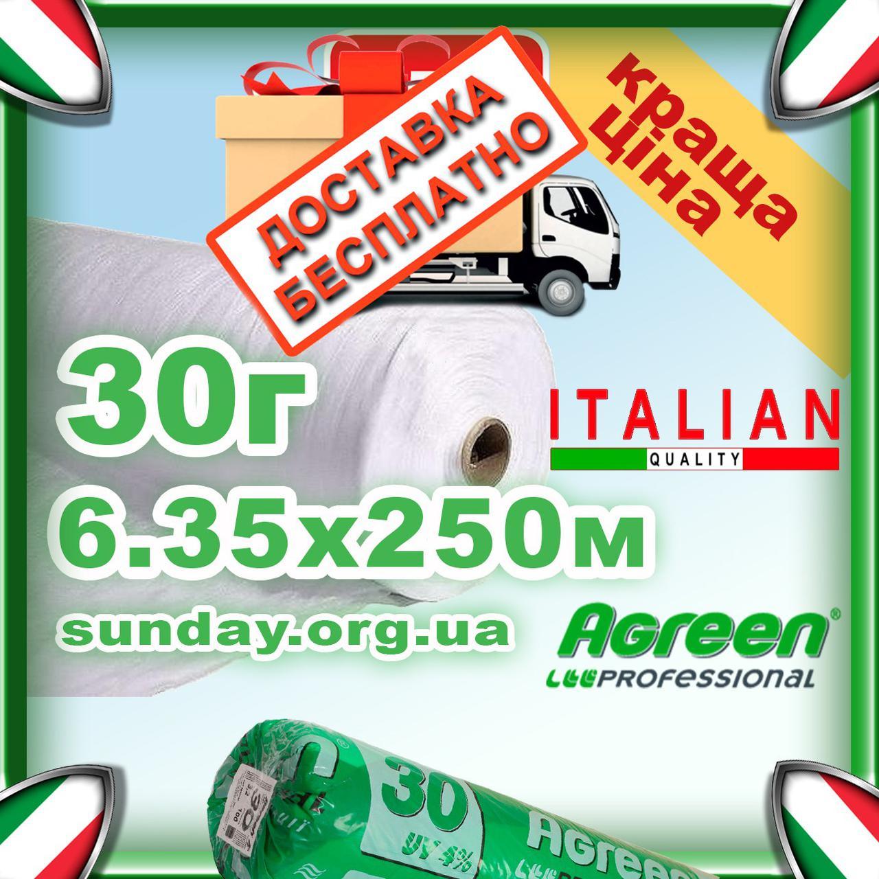 Агроволокно 30г\м.кв 6,35*250 Белое AGREEN 4сезона. Бесплатная доставка
