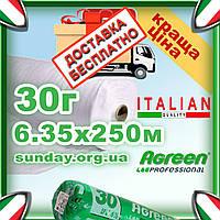 Агроволокно 30г\м.кв 6,35*250 Белое AGREEN 4сезона. Бесплатная доставка, фото 1
