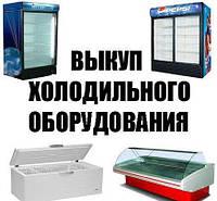 Выкуп холодильного и морозильного оборудования