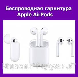 Беcпроводная гарнитура Apple AirPods
