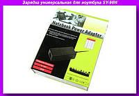 Зарядка универсальная для ноутбука SY-96W, 120W,Зарядка универсальная для ноутбука