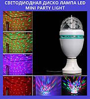 Светодиодная диско лампа LED Mini Party Light