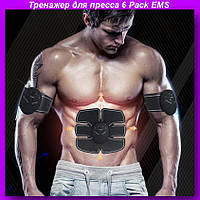 Тренажер для пресса 6 Pack EMS, миостимулятор, электростимулятор мышц, электромассажер