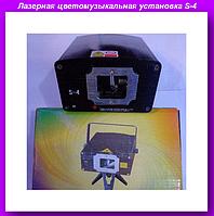 Лазерная цветомузыкальная установка S-4, проектор для вечеринок,лазерный проектор