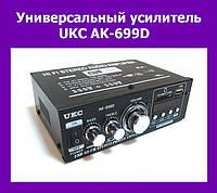 Универсальный усилитель UKC AK-699D