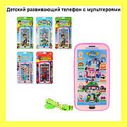 Детский развивающий телефон с мультгероями!Купить сейчас