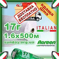 Агроволокно 17г\м.кв 1,6*500 Белое AGREEN 4сезона. Бесплатная доставка, фото 1