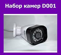 Набор камер D001