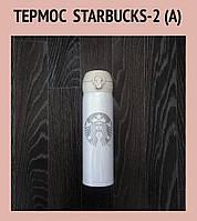 Термос  Starbucks-2 (A) (розовый, берюзовый, белый, золото, черный)!Опт