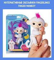 Интерактивные обезьянки Fingerlings Finger Monkey!Акция