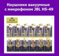 Наушники вакуумные с микрофоном JBL HS-49