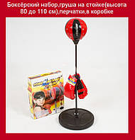 Боксёрский набор,груша на стойке(высота 80 до 110 см),перчатки,в коробке!Опт