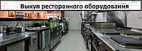 Выкуп теплового оборудования для кафе, ресторана, пекарни