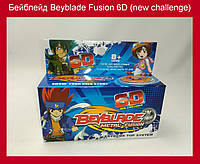 Бейблейд Beyblade Fusion 6D (new challenge)