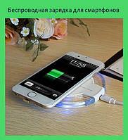 Беспроводная зарядка для смартфонов с ресивиром  - Wireless Charger Fantasy- ДЛЯ АЙФОНА