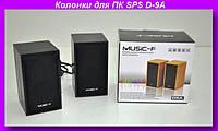 Колонки для ПК SPS D-9A Работает от 220V,акустика для компьютера