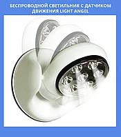 Беспроводной светильник с датчиком движения Light Angel