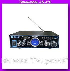 Усилитель AK-316,Аудио усилитель AK-316 усилитель мощности звука MP3 с USB, SD FM