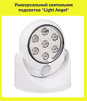 """Универсальный светильник подсветка """"Light Angel"""" с датчиком движения, светодиоидным светом, с креплением"""