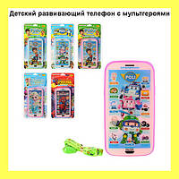 Детский развивающий телефон с мультгероями