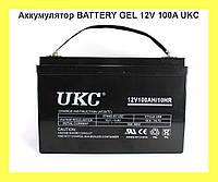 Аккумулятор BATTERY GEL 12V 100A UKC