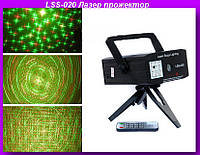 """LSS-020 Лазер прожектор,Лазер """"Звездное небо"""" со светодиодами LSS-020"""