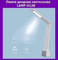 Лампа диодная настольная LAMP-U12B