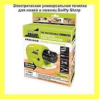 Электрическая универсальная точилка для ножей и ножниц Swifty Sharp