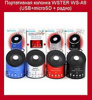 Портативная колонка WSTER WS-A9 (USB+micrоSD + радио)