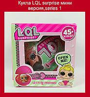 Кукла LQL surprise мини версия,series 1