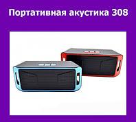 Портативная акустика 308
