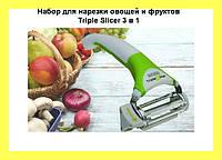Набор для нарезки овощей и фруктов Triple Slicer 3 в 1!Опт
