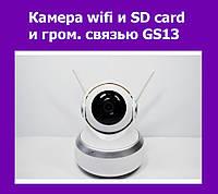 Камера wifi и SD card и гром. связью GS13
