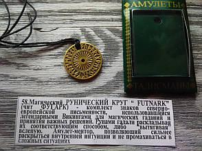 """Амулет талисман """"Магический Рунический Круг """"Futnark""""(чит Фугарк)"""" позволяющий раскрыться внутренней интуиции, фото 2"""