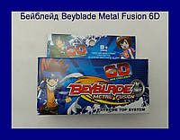 Бейблейд Beyblade Metal Fusion 6D!Опт