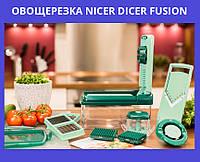 Овощерезка Nicer Dicer Fusion, Найсер Дайсер Фьюжн, Овощерезка ручная