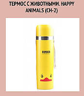 Термос с животными. Happy Animals (CH-2)!Акция