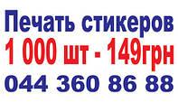 Печать на самоклейке, стикер (рафлатак) 1000 шт - 150 грн.