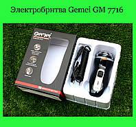Электробритва Gemei GM 7716