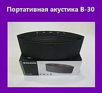 Портативная акустика B-30