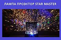 Лампа Проэктор Star Master