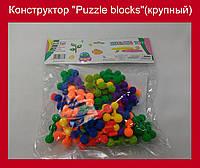 """Конструктор """"Puzzle blocks""""(крупный)"""