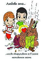 Магнит на холодильник виниловый.Любовь это...Love is...Подарок на 14 февраля.День Святого Валентина