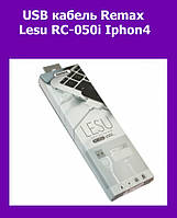 USB кабель Remax Lesu RC-050i Iphon4!Акция