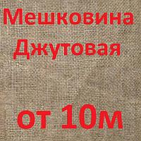 Мешковина джутовая для декора и технических целей от 10м купить в Украине