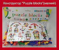 """Конструктор """"Puzzle blocks""""(мелкий)"""