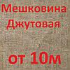 Мешковина джутовая плотность 200, 250, 400