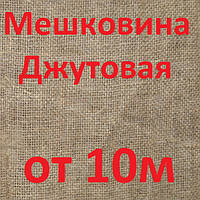 Мешковина джутовая плотность 200, 250, 400 купить от 10м