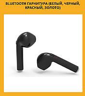 Bluetooth Гарнитура (белый, черный, красный, золото) hbq i7 мини V4.1 + EDR