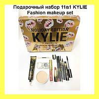 Подарочный набор 11в1 KYLIE Fashion makeup set